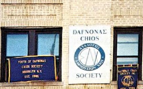 Τα γραφεία του Συλλόγου